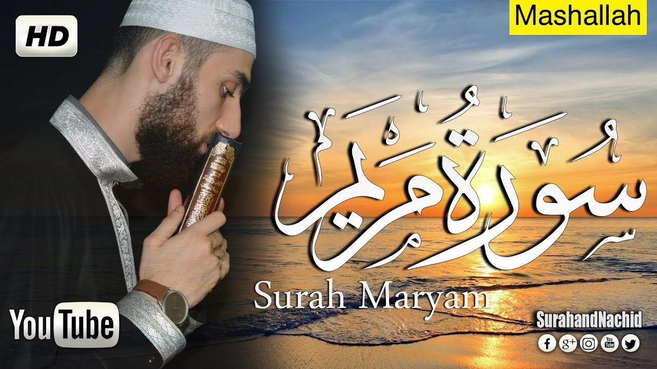 سورة مريمكامله تلاوه تريح القلب والعقل سبحان من رزقه هذا الصوت Sura Quran Recitation Baby Reading Quran Tilawat