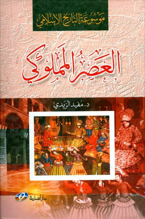 دراسات في تأريخ المغرب العربي المعاصر Books Free Books Download Arabic Books