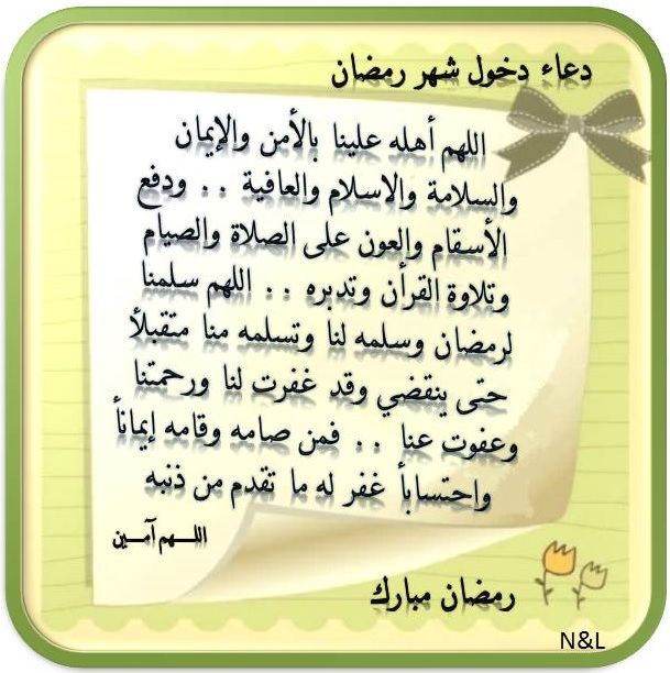 دعاء دخول شهر رمضان اللهم أهله علينا بالأمن والإيمان