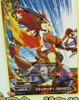 passing the baton bal dragon bushiroad pinterest cards