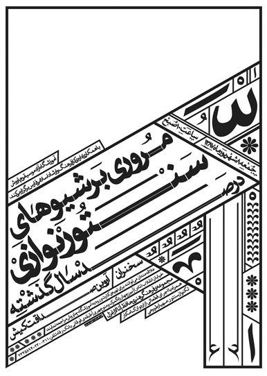 Vitrinrooz Farhad Fozoni Poster Design Inspiration Graphic Design Art Graphic Design Inspiration