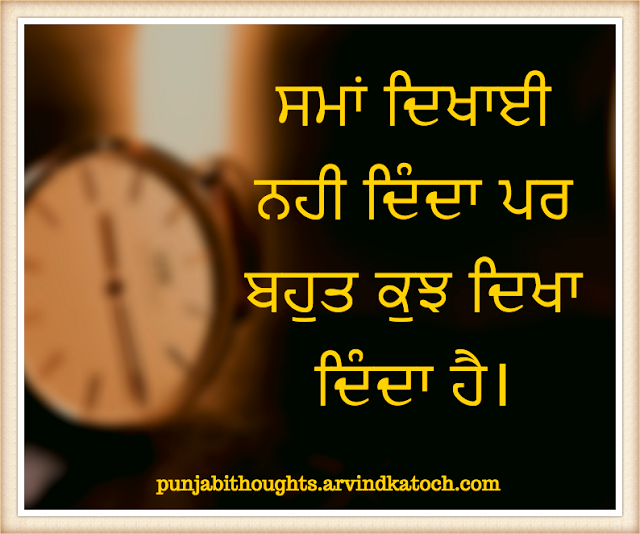 We can't see the time (Punjabi Thought Image) ਸਮਾਂ ਦਿਖਾਈ