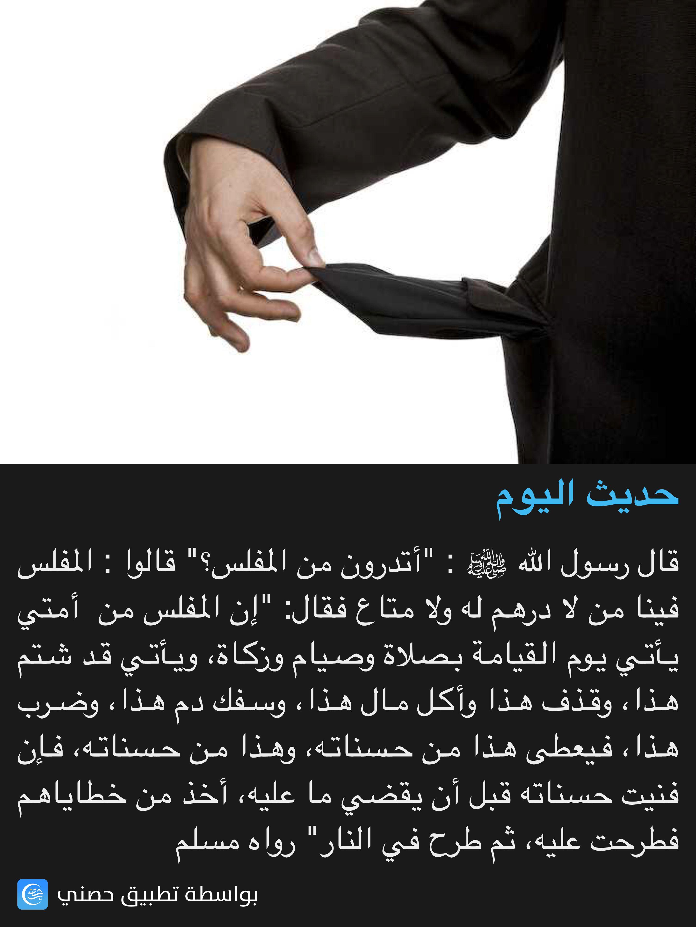 حديث اليوم Islamic Quotes Hadith Islam