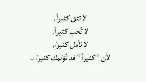 الــحــب هــو ذلــك الأمــتــحــان الــذي يــتــســارع الـــجــمــيــع لـــخــوضــه دون مـــذاكــرة والــنــتــيـ Arabic Quotes Arabic Arabic Calligraphy