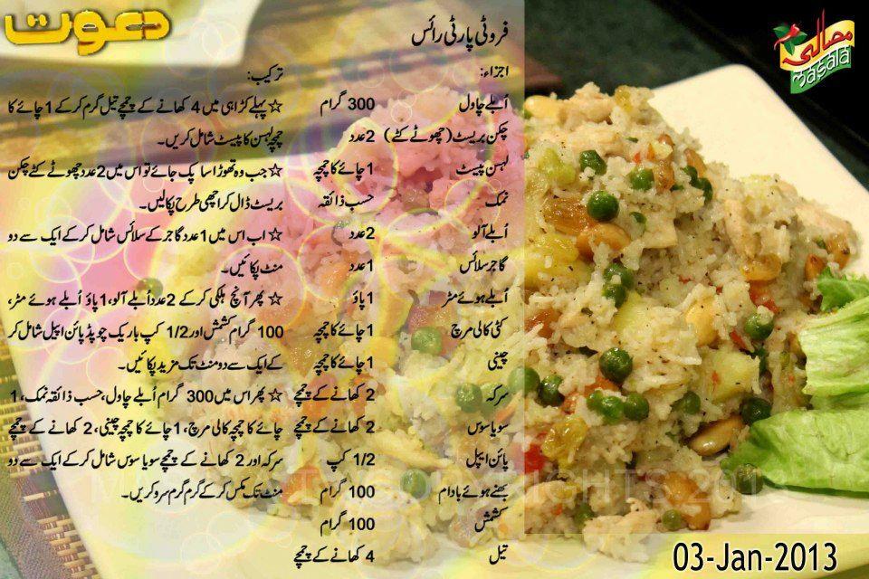 Chef zakir fruity party rice urdu recipe urdu recipes pinterest chef zakir fruity party rice urdu recipe ccuart Images