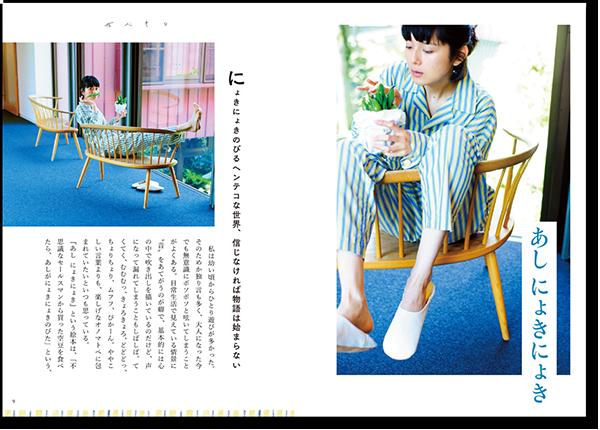菊池亜希子『絵本のはなし』3月2日(土)発売! キャラクター 絵本のある暮らし 月刊MOE 毎月3日発売
