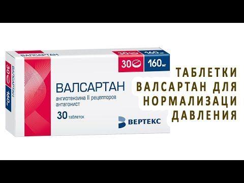Таблетки для нормализации давления: список названий препаратов