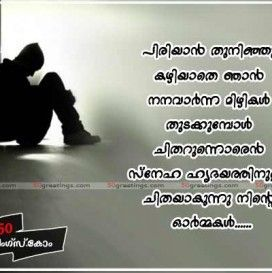 Malayalam Love Quotes Viraham Malayalam Quotes Pinterest Love