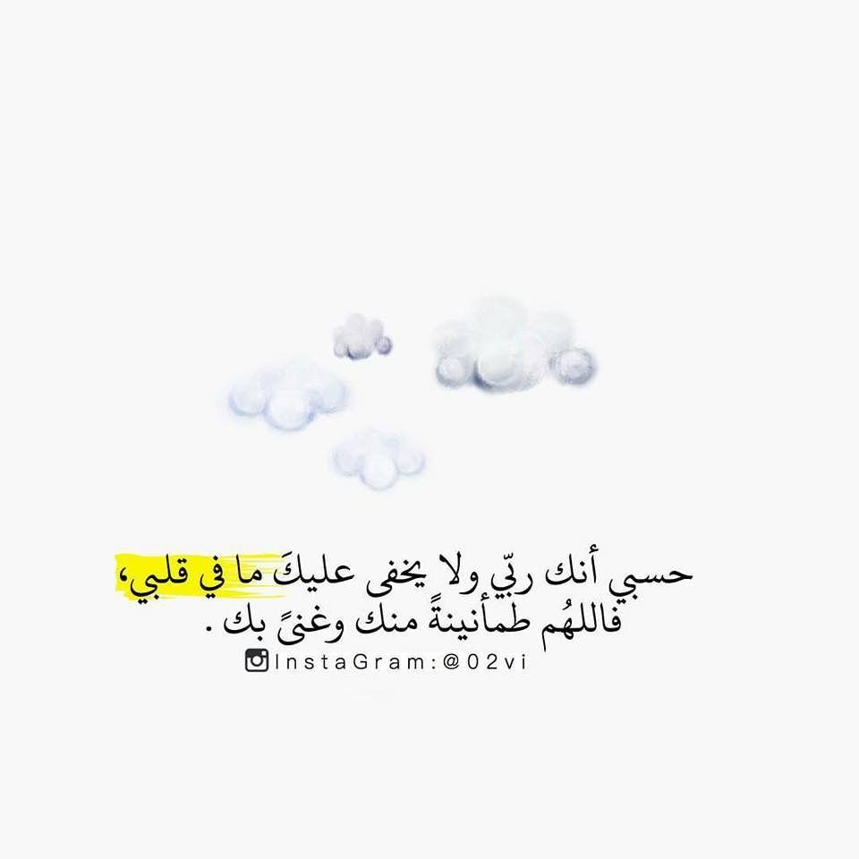 التوكل على الله تفاؤل ايجابية الحزن الثقة بالله حسن الظن بالله كلمات عربية Medical Quotes Wisdom Quotes Life Inspirational Words