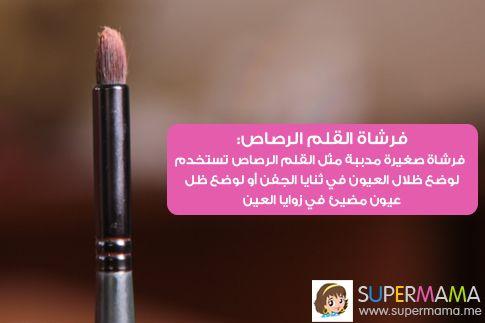 بالصور أنواع و استخدامات فرش مكياج العيون سوبرماما Makeup Brushes Beauty Makeup Makeup