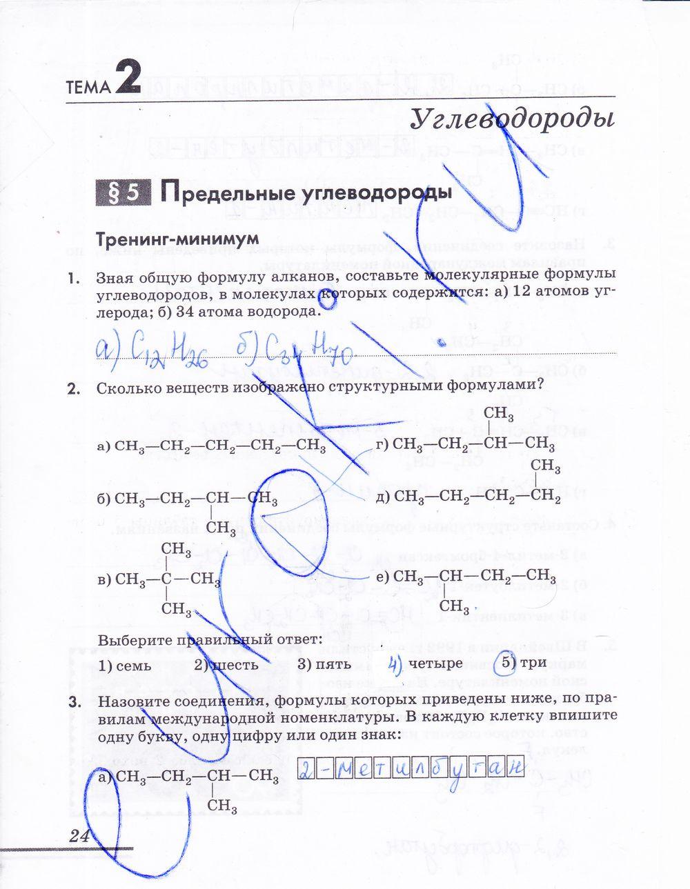 Геометрия aпостоловa 11 клaсс гдз » найдено в документах.