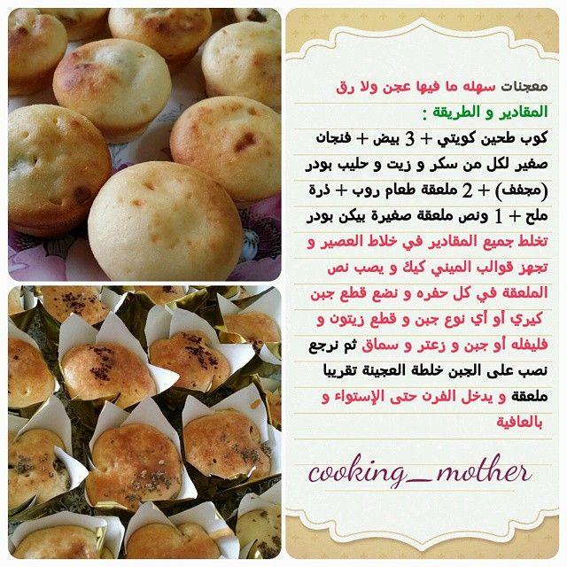 Cooking Mom On Instagram وهذي طريقة عجينة في الخلاط و لا أسهل و بالعافية Cooking Cooking Recipes Food And Drink