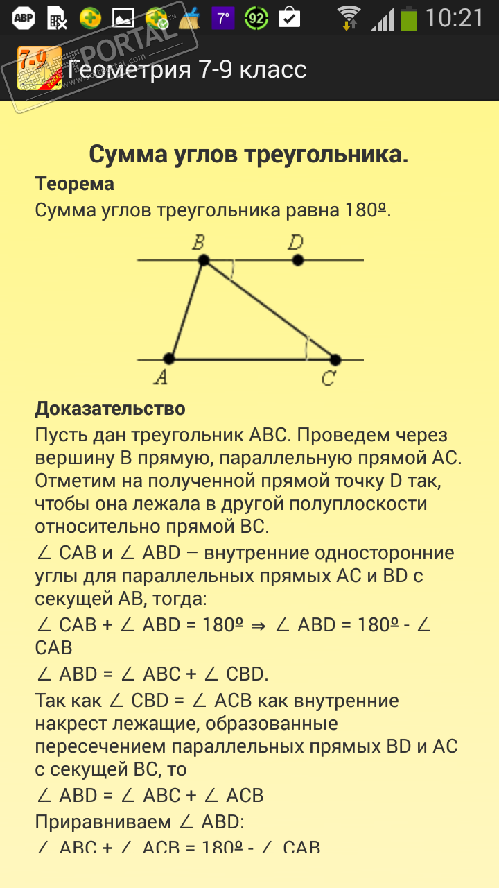 Конспект урока изо рисование животных с различными пропорциями