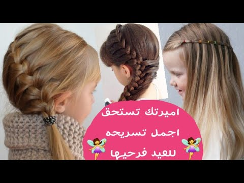 تسريحات العيد للبنوتات الصغار اجمل تسريحات الشعر جديدة وجميلة وسهلة Youtube Hair Styles Braids Hair