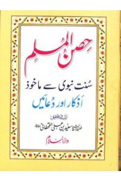 Fortress of the Muslim (Urdu) Hisno-ul-Muslim Pocket Size Hisnul
