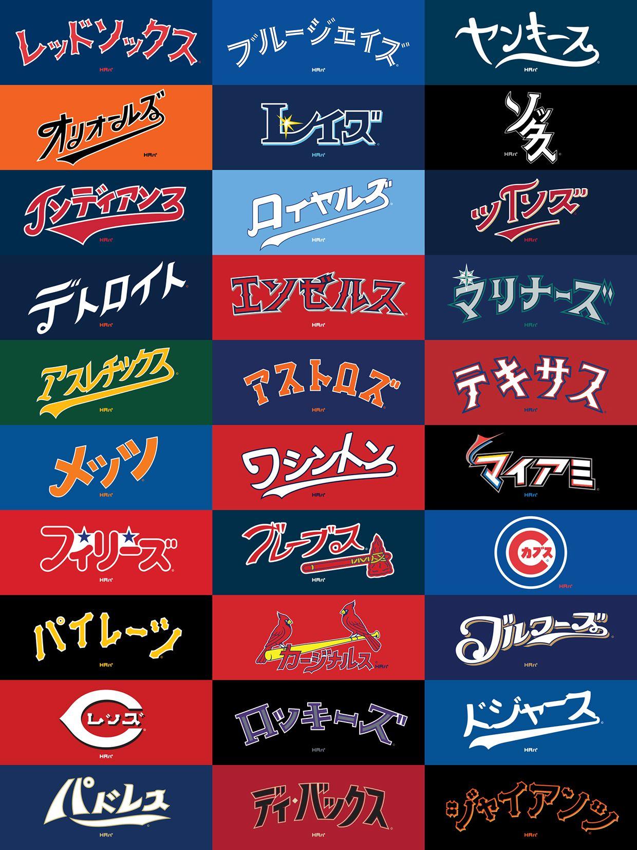 MLB Katakana on Behance