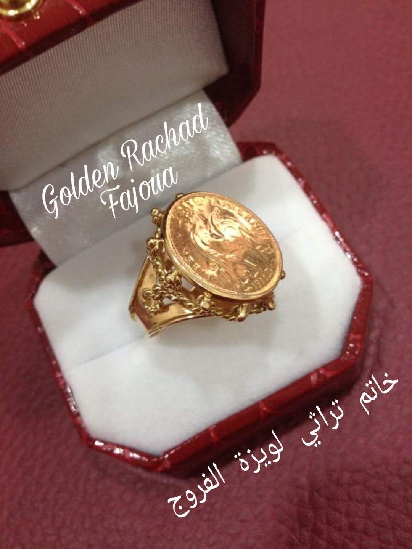 خاتم مغربي بلويزة الفروج Class Ring Jewelry Rings