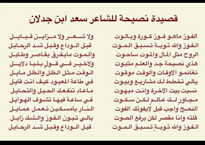 قصيدة نصيحة للشاعر سعد بن جدلان رحمه الله Math Poetry Math Equations