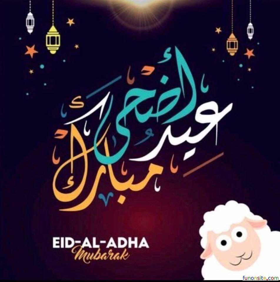 2018 Eid Al Azha Mubarak Sms Wallpaper Islamic Eid Ul Adha Mubarak Greetings Eid Wallpaper Eid Crafts