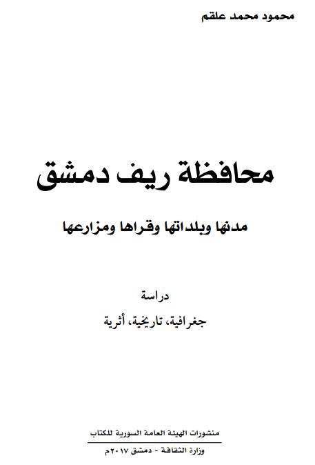 الجغرافيا دراسات و أبحاث جغرافية محافظة ريف دمشق مدنها وبلداتها وقراها ومزارعها Geography Blog Math