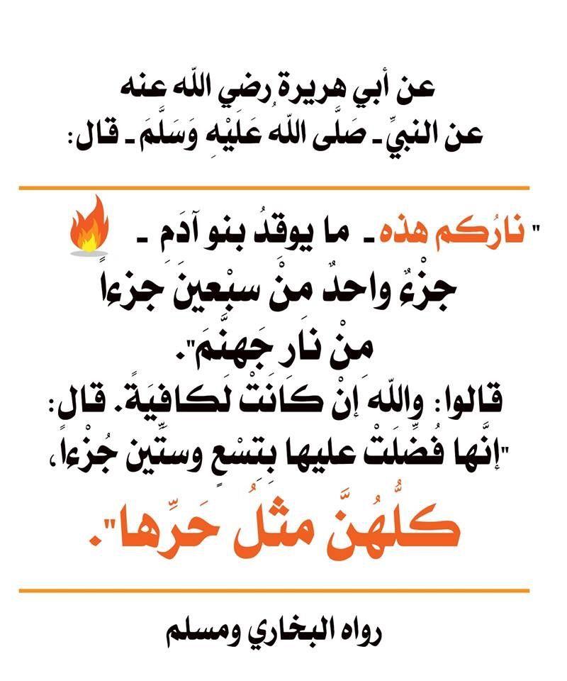 Pin By Ameera Altobasi On أحاديث البخاري ومسلم Hadith Ahadith Peace Be Upon Him