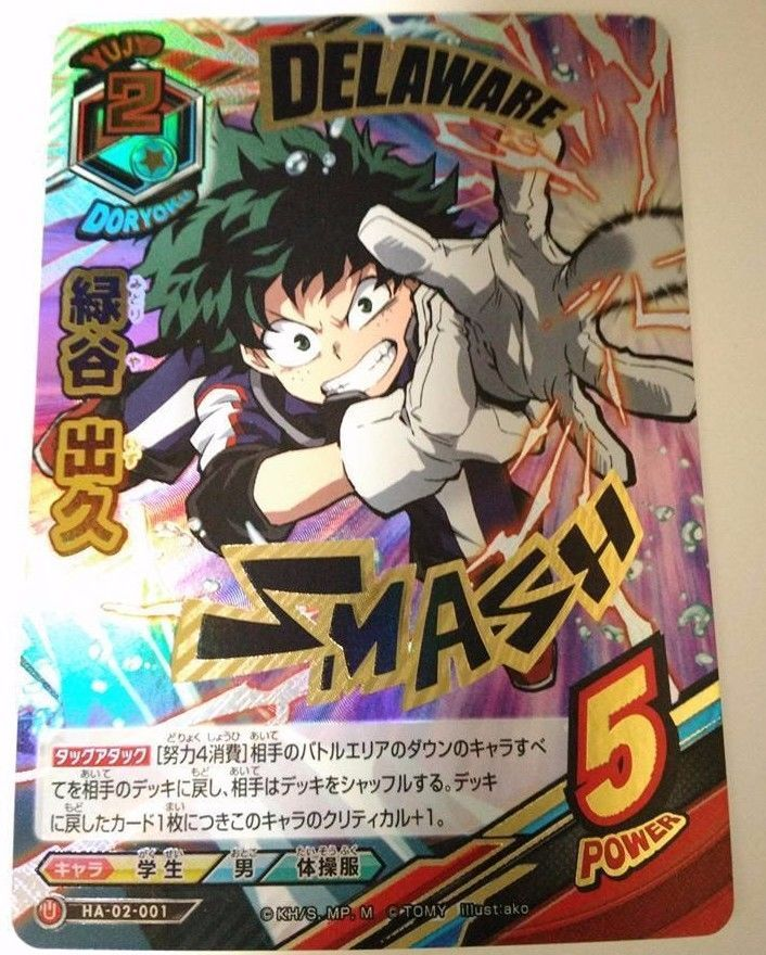 "My Hero Academia Tag Card Game Izuku Midoriya Deku Ha 02 001 Ua High Anime F S Á‹ã'ã""いアニメの女の子 Á‹ã'ã""い ¢ニメ"