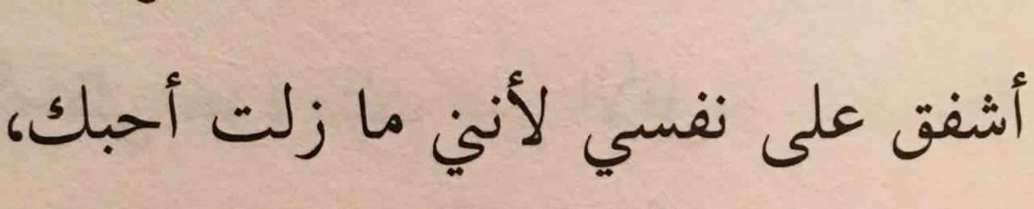 كلمات راقت لي Arabic Calligraphy Calligraphy