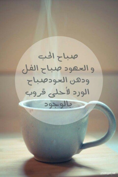 صباح الحب صور Good Morning Good Night Good Morning Light Of Life