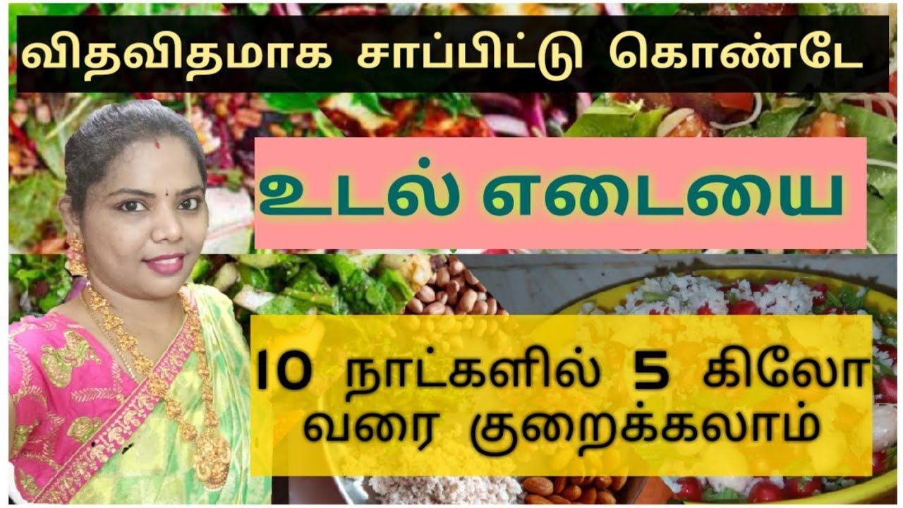 Pin on health tips in tamil