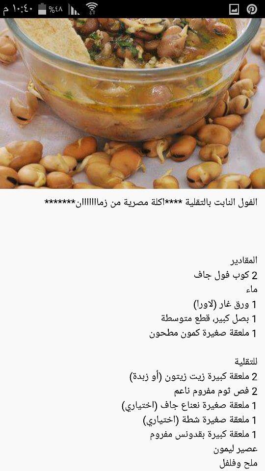 مقادير فول نابت بالتقلية Egyptian Food Soul Food Food