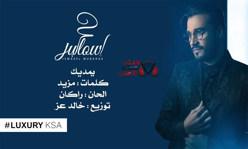 كلمات اغنية يمديك اسماعيل مبارك Lyrics Poster Movie Posters