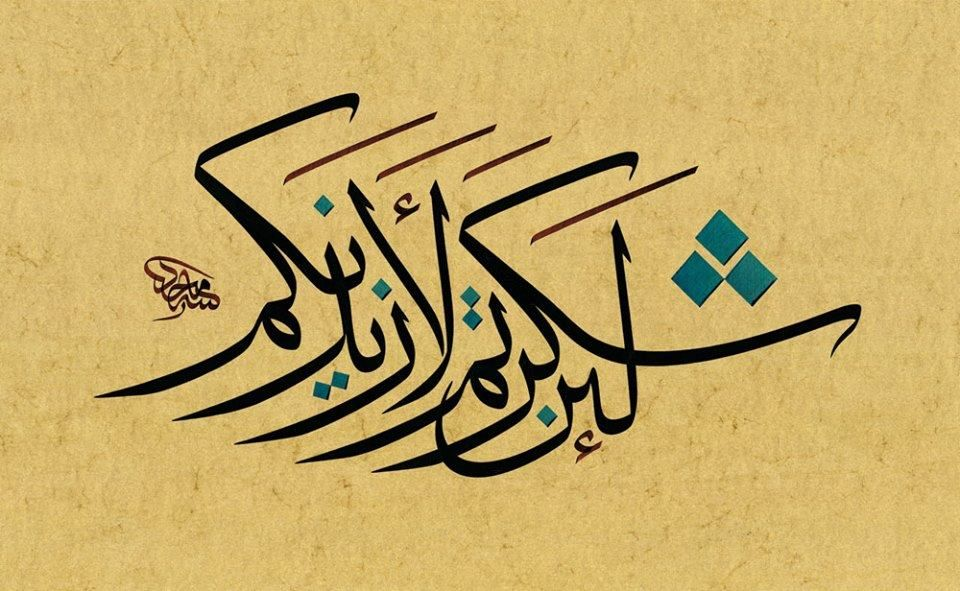 لئن شكرتم لازيدنكم Islamic Calligraphy Arabic Calligraphy Painting Islamic Art