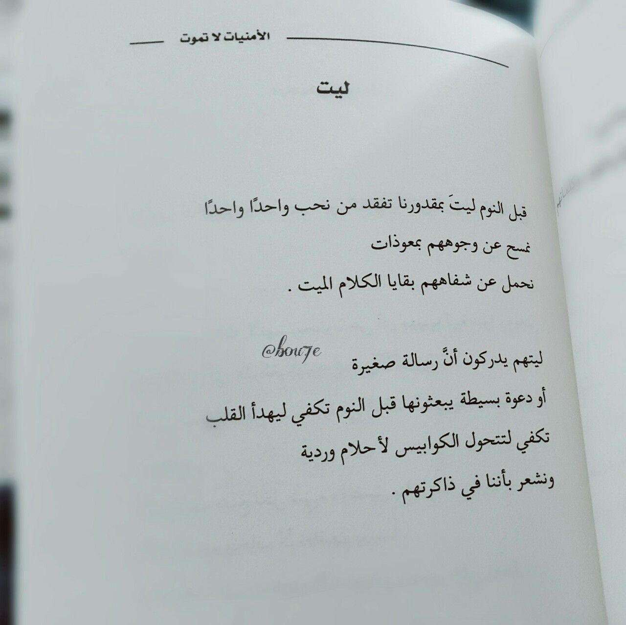 Pin By Nada Sabbagh On أقوال Inspirational Words Words Quotes
