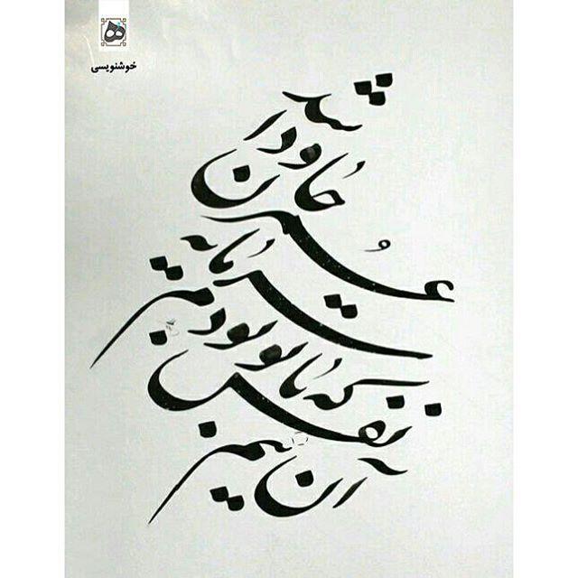 خوشنویسی نستعلیق هنر ایرانی On Instagram Persian Calligraphy Art Farsi Calligraphy Art Persian Calligraphy Typography