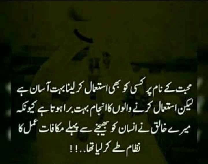 Pin By Erum On Besabab Rafaqate Urdu Quotes Urdu Thoughts Quotes