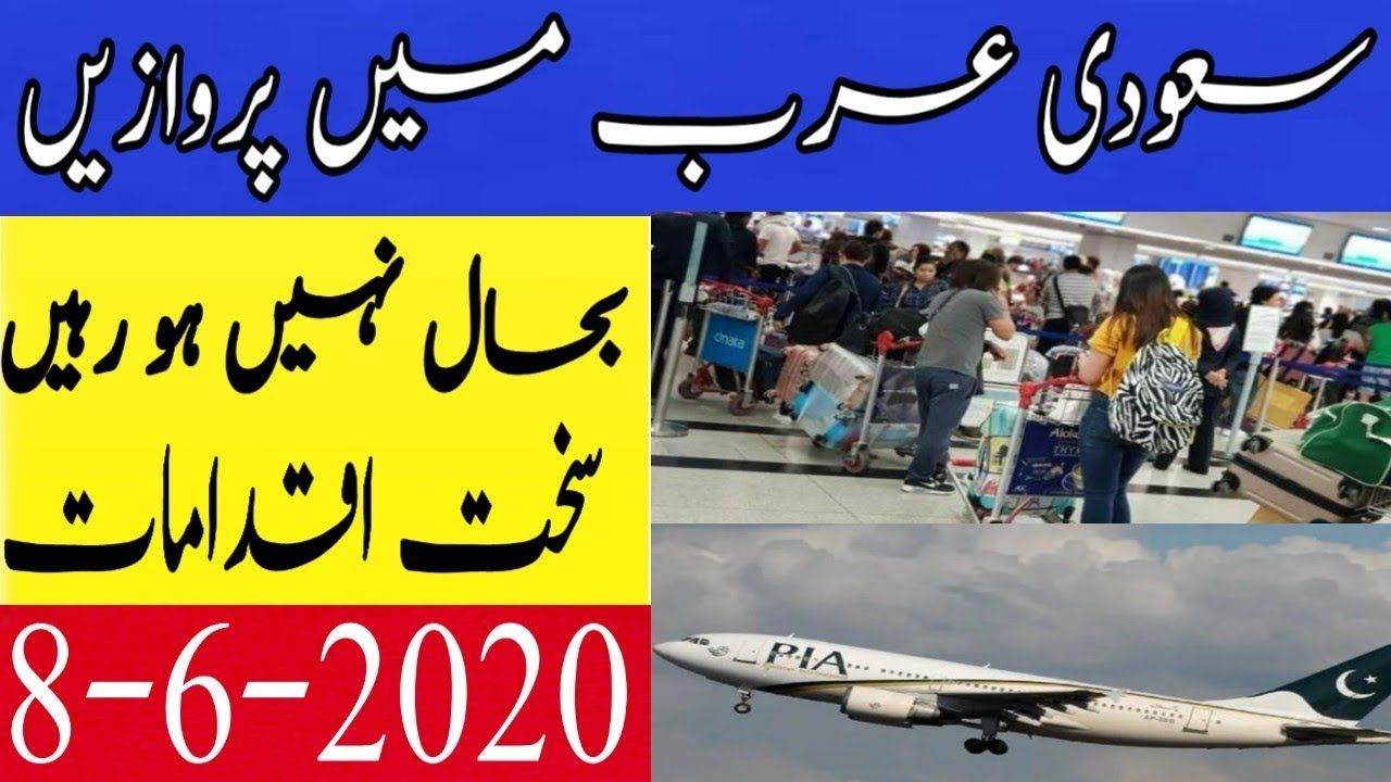 Latest New about Emirates Airline Flights For Pakistan l