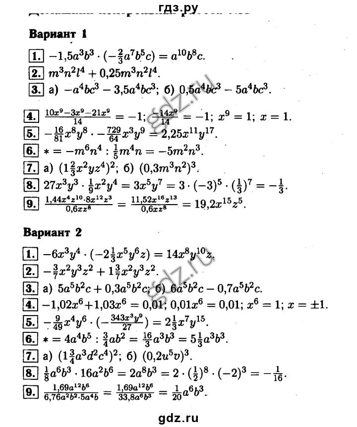 Готовые домашние задания по алгебре 9 класс макарычев повторение 7-9 классов