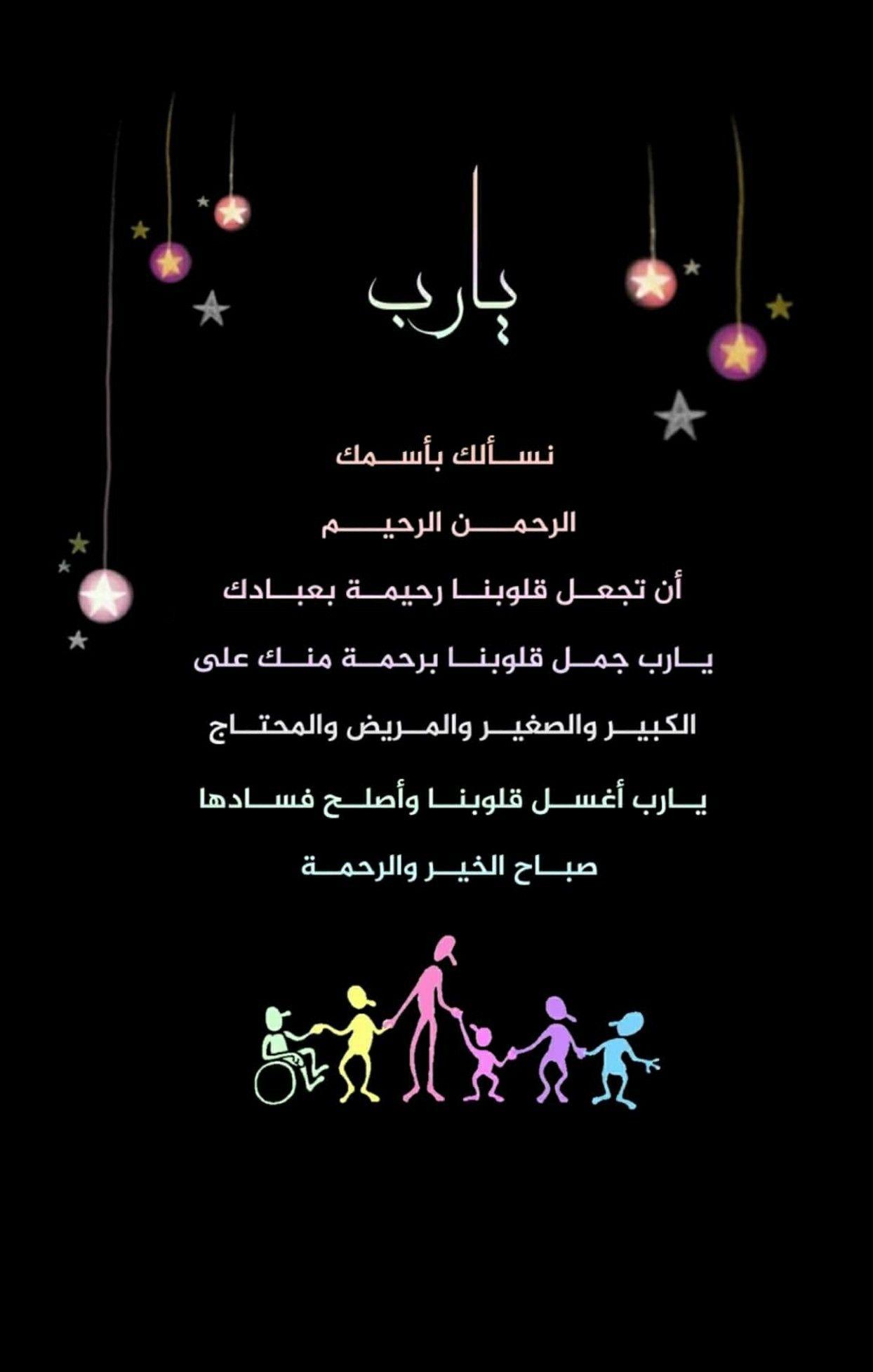 يــارب ندعــوك بأســمك الرحمــن الرحيــم أن تجعــل قلوبنــا رحيمــة بعبــادك يــارب جمــل قلوبنــا برحمــة م Ramadan Greetings Ramadan Crafts Ramadan Cards