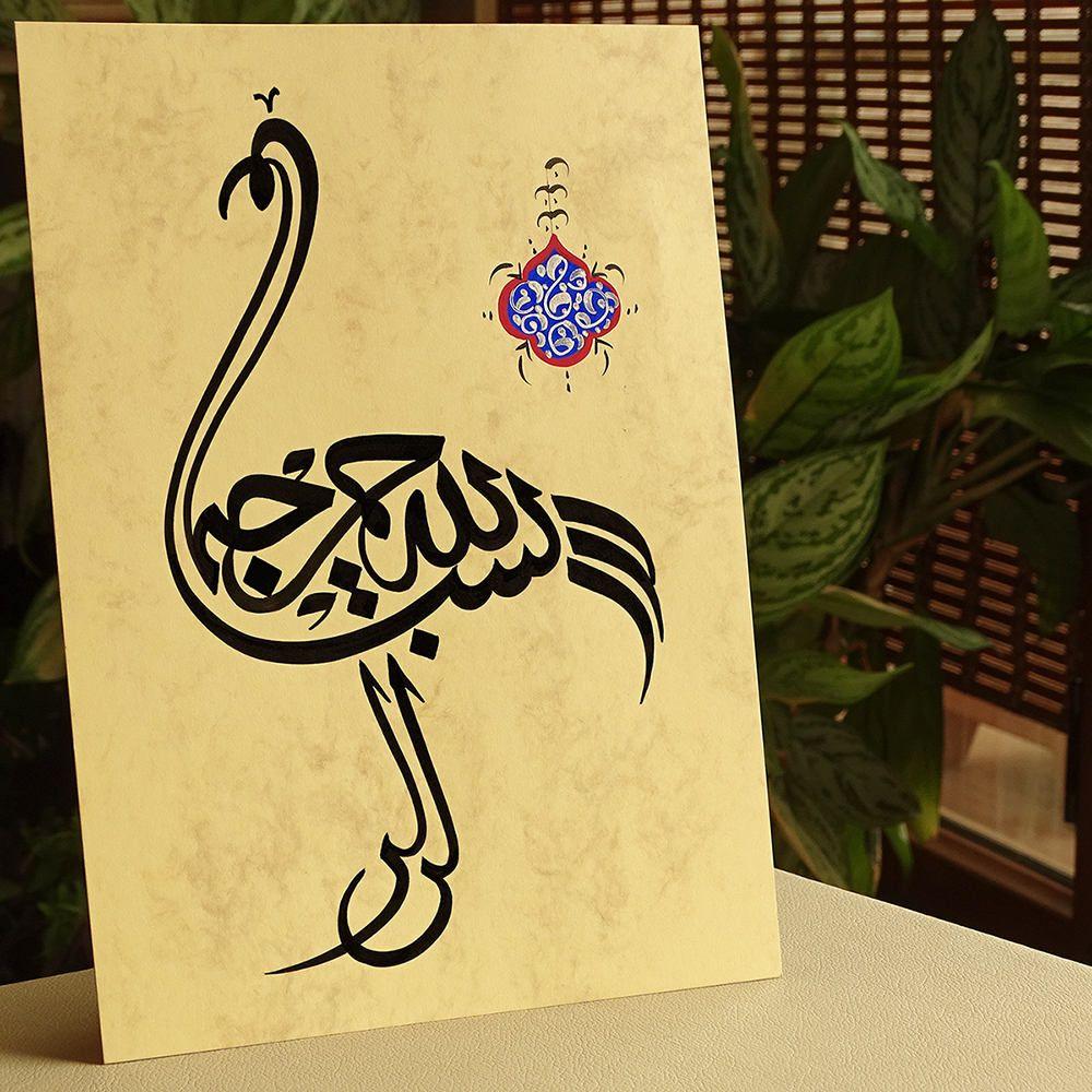 Arabic Calligraphy \