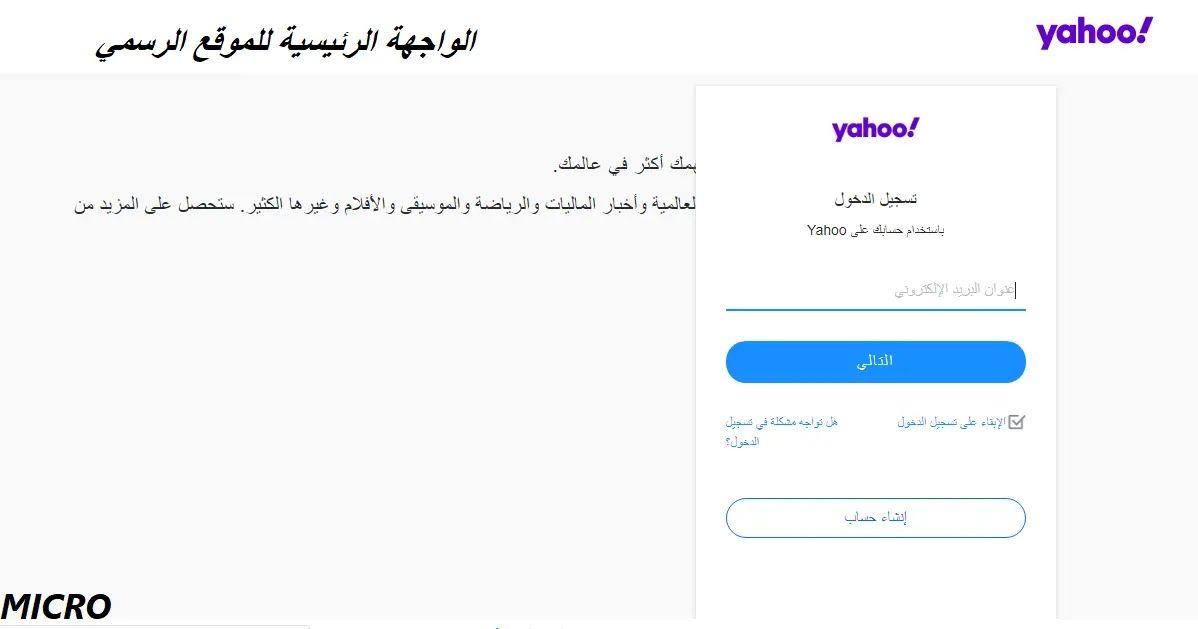 Https Www Computeradham Com 2019 11 How To Create An Arabic Yahoo Account Html Create Yahoo