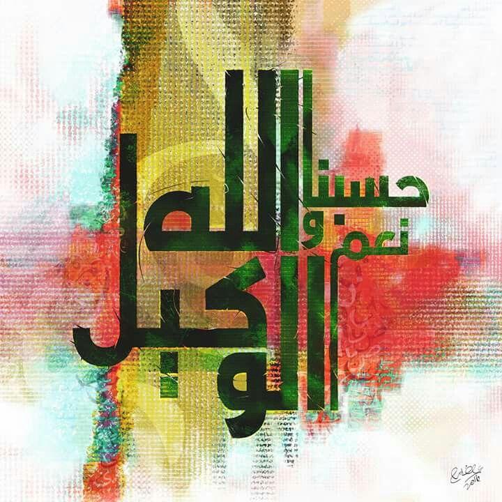 Pin By Saima On Calligraphy Calligraphy Art Print Islamic Art Calligraphy Calligraphy Print