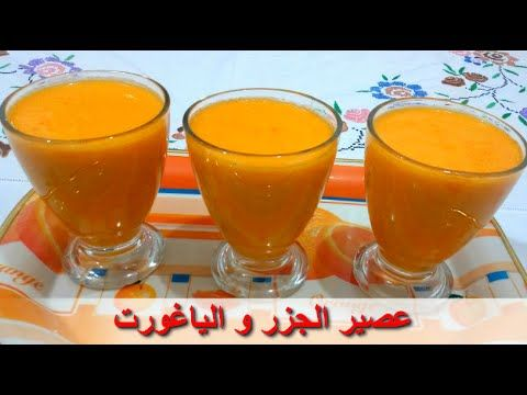 شهيوات رمضان عصير الجزر و الياغورت منعش بمذاق راااائع Food Desserts Pudding