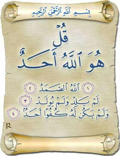 بسم الله الرحمن الرحيم Quran Arabic Calligraphy Allah