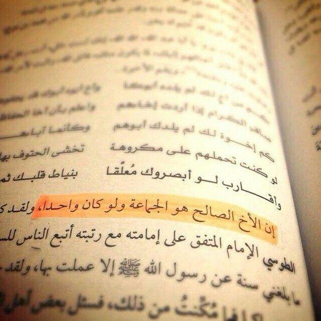 الاخ الصالح Son Quotes Quotes Farah