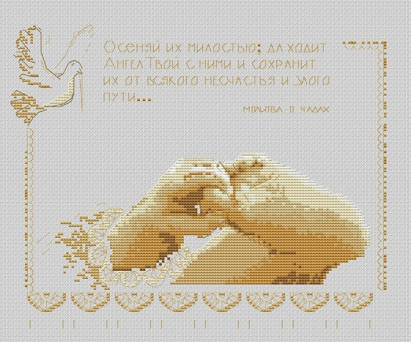 Схемы вышивки молитвы скачать