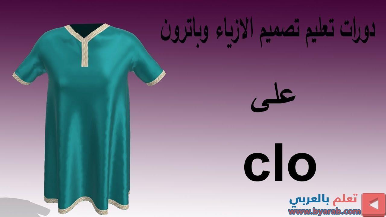 دورات تعليم تصميم أزياء وباترون على برنامج Clo تعليم التصميم الأزياء Tutorial Marvelous D Short Sleeve Dresses Dresses With Sleeves Fashion