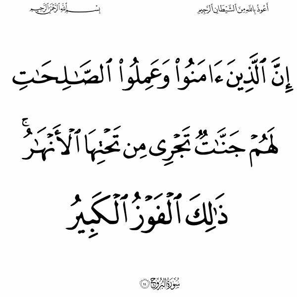 ١١ البروج Arabic Calligraphy Calligraphy