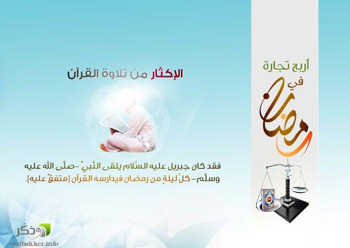 الإكثار من تلاوة القرآن أربح تجارة في رمضان Incoming Call Screenshot Movie Posters Poster