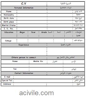نموذج سيرة ذاتية جاهز للتعبئة Pdf عربي
