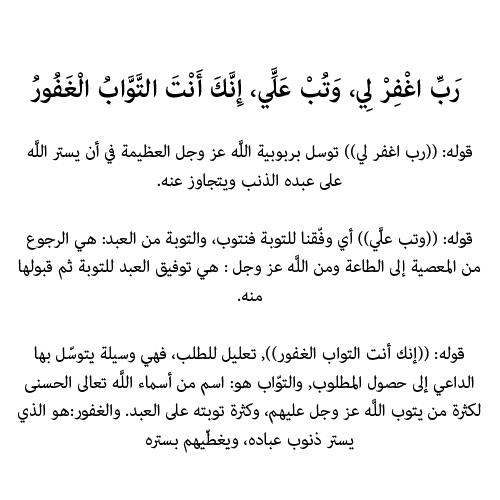 رب اغفر لي و تب علي إنك أنت التواب الغفور Math Arabic Quotes Quotes